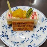 誕生日おめでとう!! ~荻窪のケーキ屋さん アン・ファミーユ~