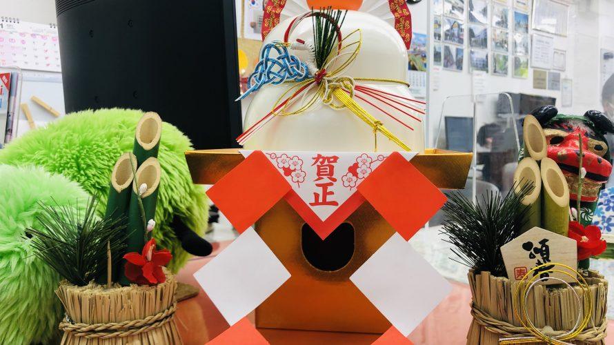 Happy New Year☆2021